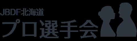 JBDF北海道プロ選手会